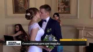 30 свадеб сыграли в Нижегородском доме бракосочетаний в День семьи, любви и верности