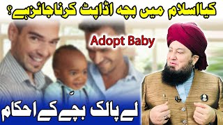 Gambar cover Is it legal in Islam to adopt child?Commandment for adopted child.Mufti Mnueer Ahmad Akhoon