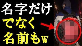 【羽生結弦】「羽生結弦」ってかかれたリュックのロシア男性ファンが話題!「名字だけでなく名前もw」#yuzuruhanyu 羽生結弦 検索動画 5