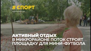 Современная площадка для мини футбола появится в Октябрьском районе Барнаула