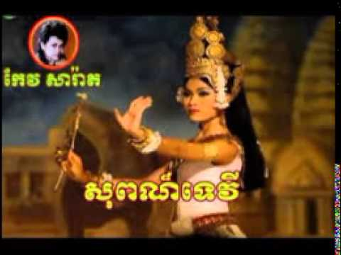 Keo sarath - so por te vi - khmer old song - Keo sa rath karaoke