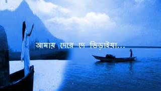 Ore Nil Doriya..Lyrics In Bangla..Pantho kanai.3gp
