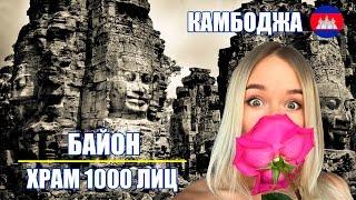 Лучший храм Камбоджи! Храм Байон Ангкор-Ват Камбоджа(Подписывайтесь на мой YouTube канал: https://www.youtube.com/c/zoetravel Подписывайтесь на мой Instagram: https://www.instagram.com/zoe_paradigma ..., 2017-01-09T19:19:35.000Z)