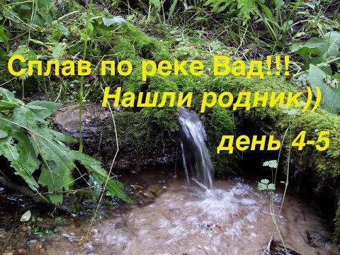Сплав по реке ВАД (Мордовия) 4-5 день! Нашли родник!!!