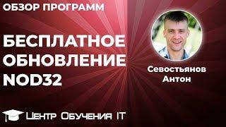 Бесплатное обновление NOD32(, 2012-05-22T14:20:09.000Z)