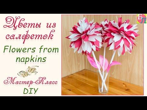 ЦВЕТЫ ИЗ САЛФЕТОК ♥ МАСТЕР-КЛАСС ♥ FLOWERS FROM TISSUES ♥ DIY