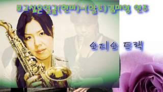 보고 싶은 얼굴(현미)-알토 색소폰-김미영 연주