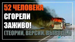 52 сгоревших в автобусе под Актобе узбекистанца. Версии, теории, выводы