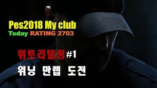 PES 2018 위닝 만렙 도전 Tricks and S…