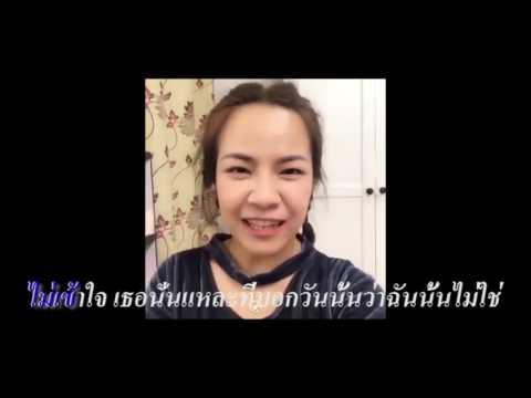เพลง อ้าว - อะตอม Cover Karaoke By TSN