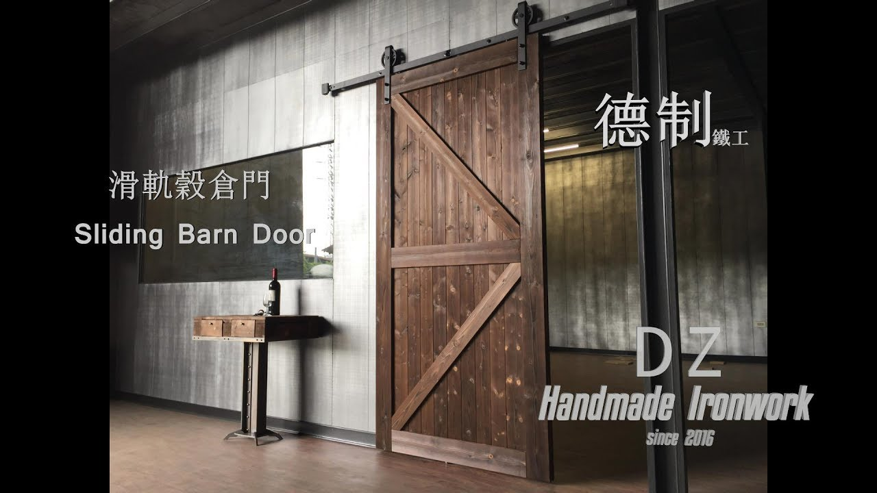 工業風格 Industrial Style Diy滑軌穀倉門 Sliding Barn Door Install
