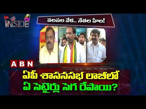 TDP MLAs Interesting Discussions on 3 TDP MLAs Meeting | Inside | ABN Telugu