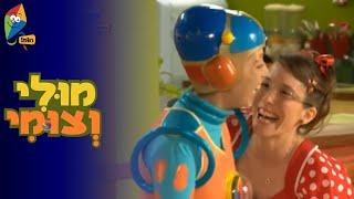 מולי וצומי: פשטידה - ערוץ הופ!