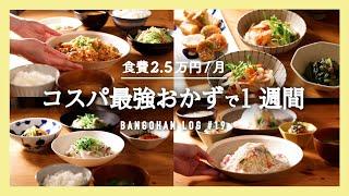 【1週間の夕飯】春のコスパ◎晩御飯|まとめ買いから5日間の献立|簡単節約レシピ【二人暮らし 料理動画】