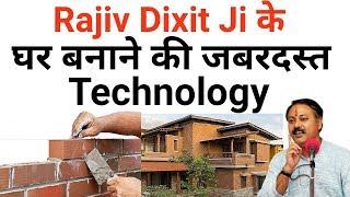 इस Technology से अगर घर बनाएंगे तो Cracks कभी नहीं आएगा और घर 1500 Years तक खड़ा रहेगा , Rajiv dixit