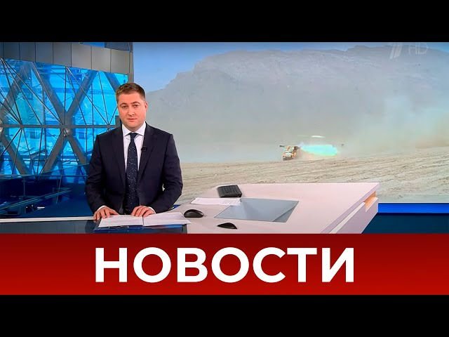Выпуск новостей в 12:00 от 23.10.2021