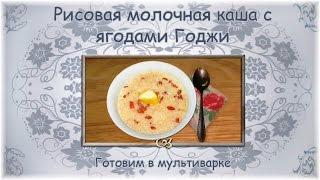 Ягоды годжи. Рисовая молочная каша с ягодами годжи. Готовим в мультиварке