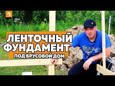 ЛЕНТОЧНЫЙ ФУНДАМЕНТ ПОД БРУСОВОЙ ДОМ 8х9