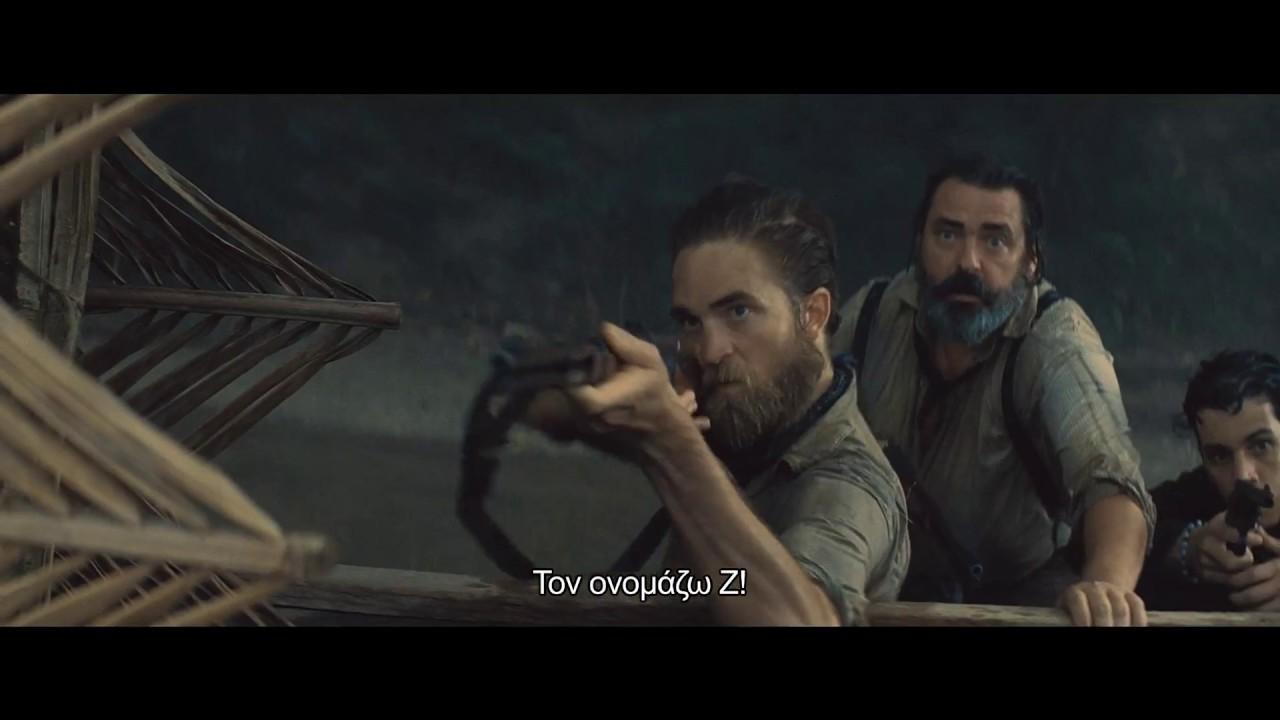 Η ΧΑΜΕΝΗ ΠΟΛΗ ΤΟΥ Ζ (Lost City Of Z) FULL HD TRAILER    GR Subs