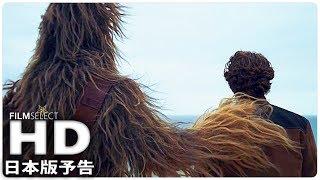 ハン・ソロ/スター・ウォーズ・ストーリー』日本版予告 (2018年)