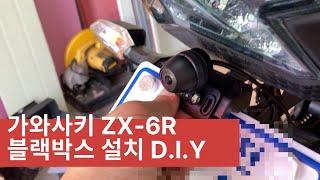 가와사키 ZX-6R 블랙박스 설치 (2016)