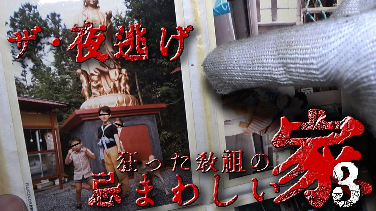 昭和で時が止まった廃墟の二階。教祖は妻だった?庭の黄金像の秘密と夜逃げ一家の真実。置かれていった写真が全てを物語っていたのだという・・・。『ザ・夜逃げ 狂った教祖の忌まわしい家』3