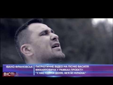 Патріотичне відео на пісню Василя Михайловича