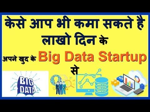 Setup Big Data Startup Company / Startup कमाए  करोड़ो जाने हिन्दी मे
