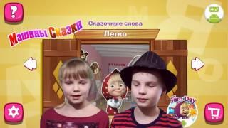 Маша и Медведь: Обзор игры