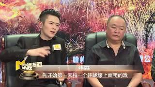 揭秘《八子》拍摄幕后 邵兵刘端端受伤成家常便饭【中国电影报道 | 20190625】