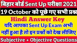 Class 12th Bihar Board Hindi 100 Marks Sent up Exam Questions Solution।Hindi Sent Up Answer key 2021 screenshot 1