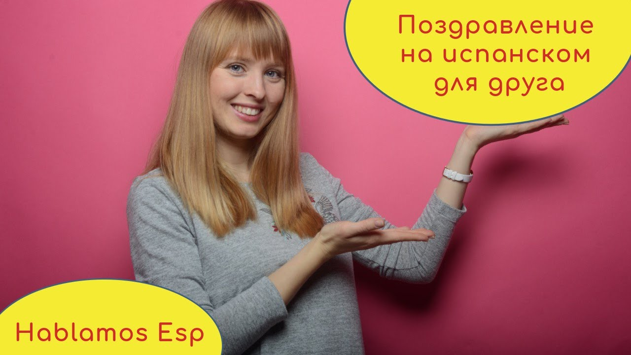 Поздравления дня рождения на испанском открытки