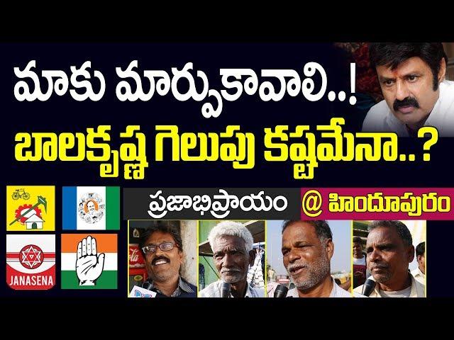 will balakrishna win hindupuram