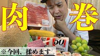 【仲間割れ】肉巻きの可能性に迫る!