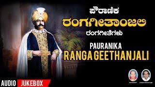 Pauranika Ranga Geethanjali Jukebox   R.Paramashivan   Ranga Geethegalu