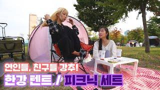 한강 텐트 / 피크닉 세트 (연인들, 친구들끼리 완전 …