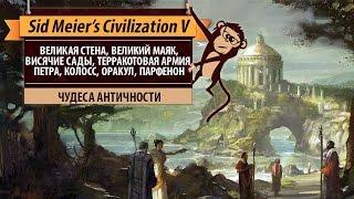 Чудеса античности в Sid Meier