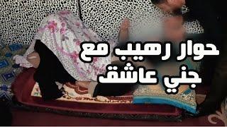 الراقي مصعب حوار مع ملك جن ماسوني عاشق