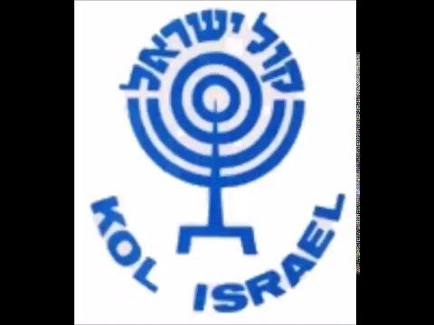 Kol Israel - beginning of the program