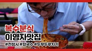 [복수분식] #전지적참견시점 #이영자맛집 #두부두루치기…