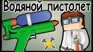 ВОДЯНОЙ ПИСТОЛЕТ и ВЕЧЕРИНКА в майнкрафт !!! - МАСТЕРА СТРОИТЕЛИ #23 - Minecraft