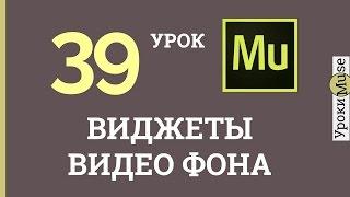 Adobe Muse уроки | 39. Виджеты видео фона для сайта