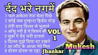 Mukesh Sahab - Dard Bhare - Nagme - VOL 1 - Jhankar - मुकेश र्दद भरे नगमें - Superhit 👌 Song