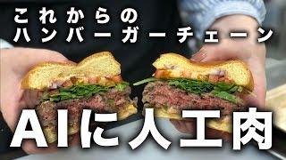 マクドナルドが300億円でAI企業を買収す バーガーキングが人工肉を採用 ...