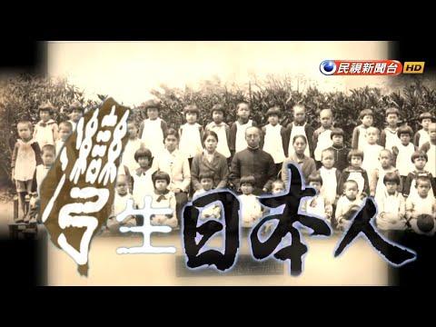 2015.08.02【台灣演義】灣生日本人 | Taiwan History
