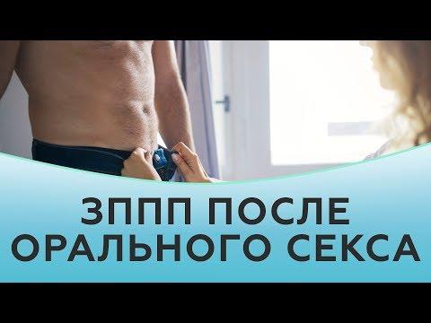 Можно ли заразиться ЗППП во время орального секса