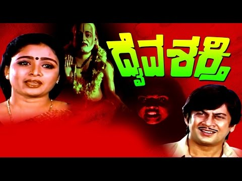 Daiva Shakthi 1987 | FEAT.Ananthnag, Bhavya | Full Kannada Movie