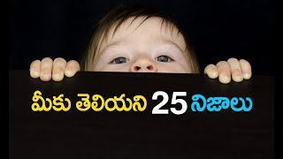 TOP 25 Amazing Facts in Telugu | నమ్మలేని నిజాలు | 25 most Interesting Facts In Telugu |Silly points