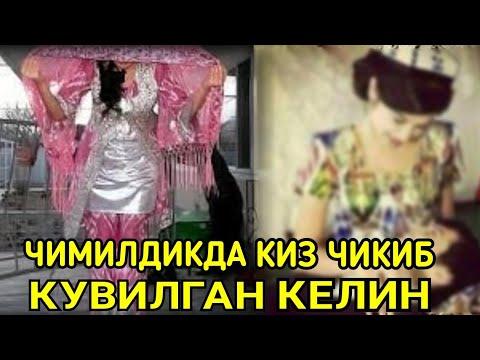 ЧИМИЛДИКДА КИЗ ЧИКИБ КУВИЛГАН КЕЛИН  КУЁВГА НИМА КИЛДИ..