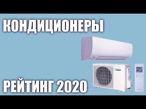 ТОП—7. Лучшие кондиционеры (сплит системы) 2020 года. Итоговый рейтинг!